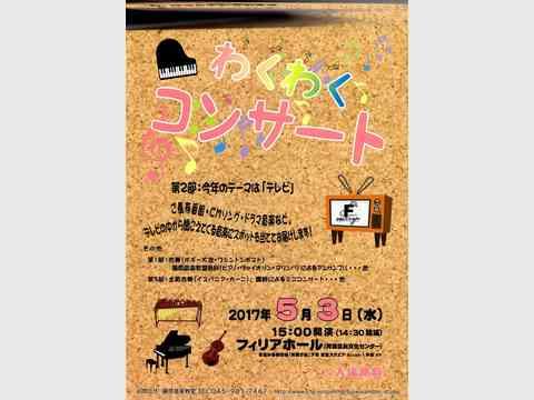 藤原音楽教室発表会 わくわくコンサート
