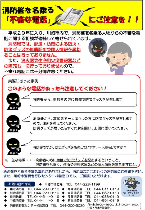 0412-不審電話にご注意を!チ