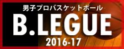 B.LEAGUE 2016-17シーズン