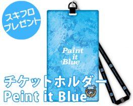 【プレゼント】チケットホルダー(Peint it Blue)