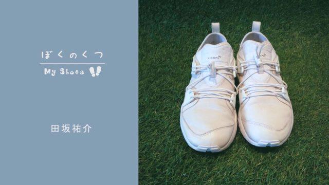 2017-4-21 スキフロ ぼくのくつ 田坂祐介-1