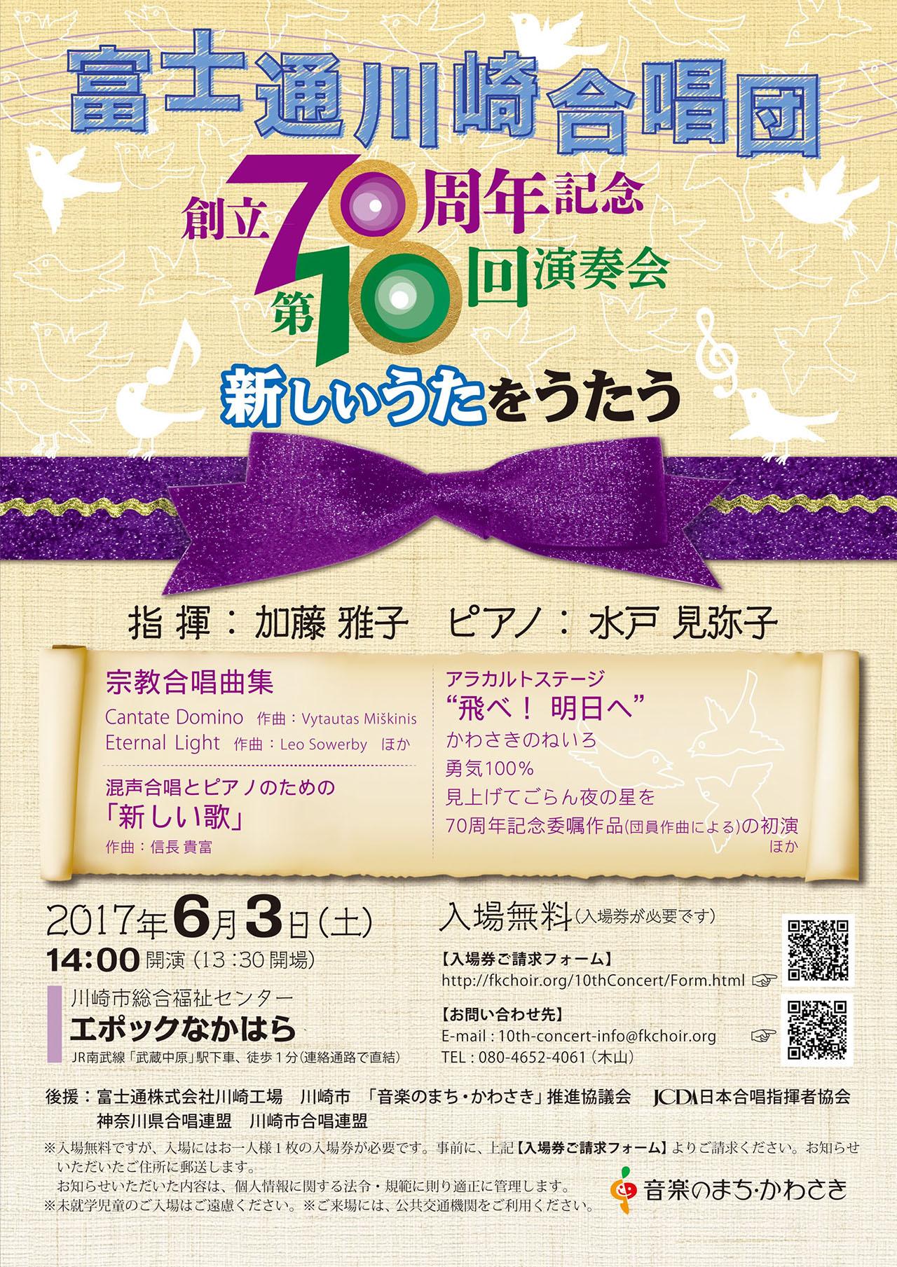 富士通川崎合唱団 創立70周年記念第10回演奏会