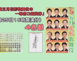 【プレゼント】「明治座五月花形歌舞伎の一等席ご鑑賞券」 4名様