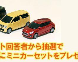 【プレゼントキャンペーン】「スズキ」より、 オリジナルミニカーが当たる!!