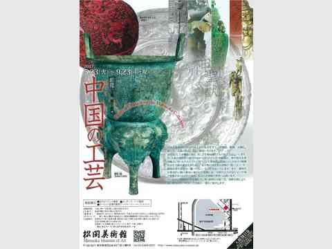 中国の工芸