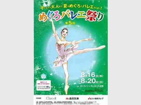 めぐろバレエ祭り