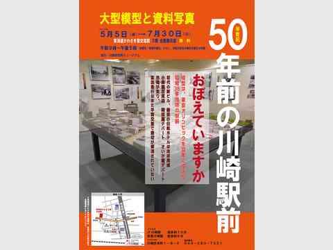 50年前の川崎駅前展