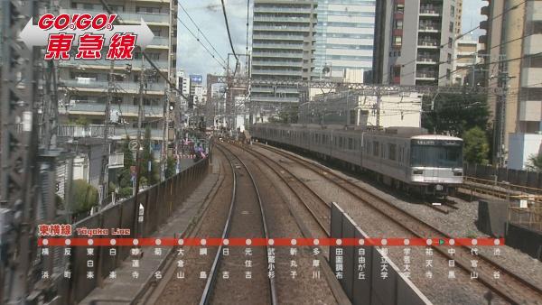 GO!GO!東急線0529