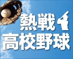【神奈川】高校野球春季大会 準決勝&決勝をイッツコムで!【生中継】
