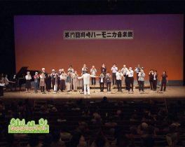 「第17回川崎ハーモニカ音楽祭」を取材しました!(地域ニュース)