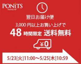 【5/23~】48時間限定!翌日お届け便3,000円以上で送料無料キャンペーン