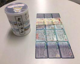 大田区伝統の海苔に大田区の観光スポット紹介カードがついてくる!