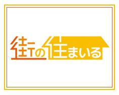 2019年8月後半放送 街の住まいる 東急リバブル特別編①