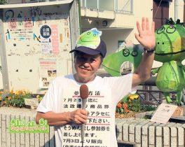 7/30(日)「法政通り商店街 全長80m!?大そうめん流し大会」が行われます!(ちいきのわ)