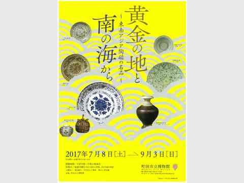 黄金の地と南の海から―東南アジア陶磁の名品―