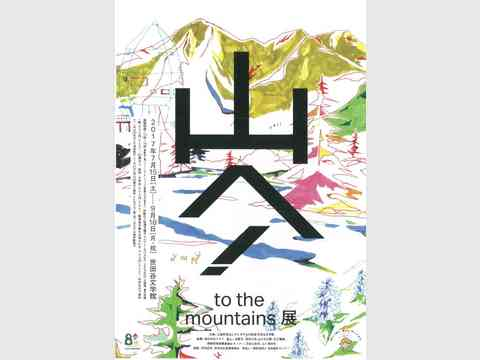 山へ!to the mountains展