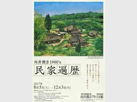 向井潤吉1960's 民家遍歴