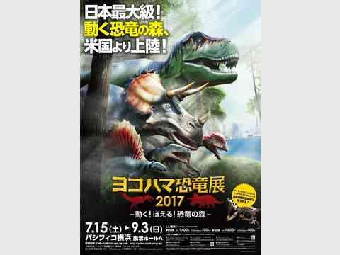 ヨコハマ恐竜展2017 ~動く!ほえる!恐竜の森~