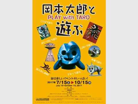 岡本太郎と遊ぶ