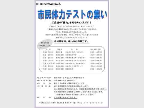 【川崎市】市民体力テストの集い(高津区会場)