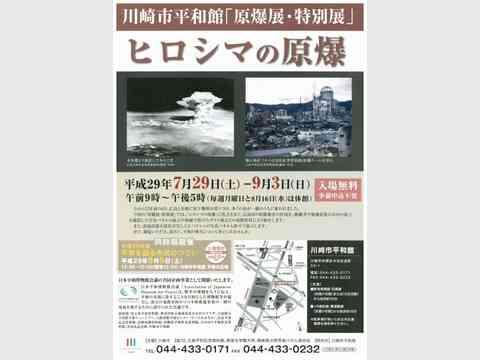 川崎市平和館「原爆展・特別展」