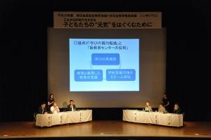 総合教育会議