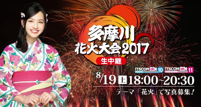 生中継多摩川花火大会2017