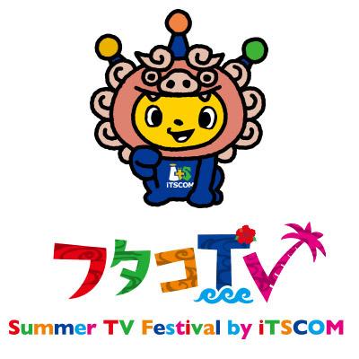 フタコTV 2017 Summer TV Festivalby iTSCOM