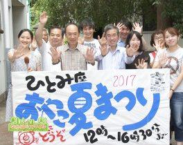 8/19(土) 「ひとみ座おやこ夏まつり2017」が行われます!(ちいきのわ)