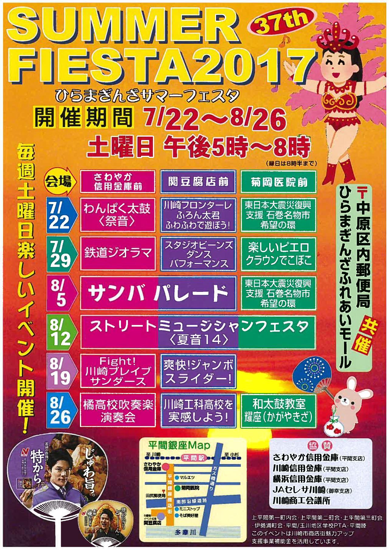 チラシ_ひらまぎんざサマーフェスタ2017