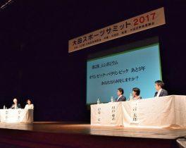 東京2020オリパラに向けてメダリストが語る『大田スポーツサミット2017』