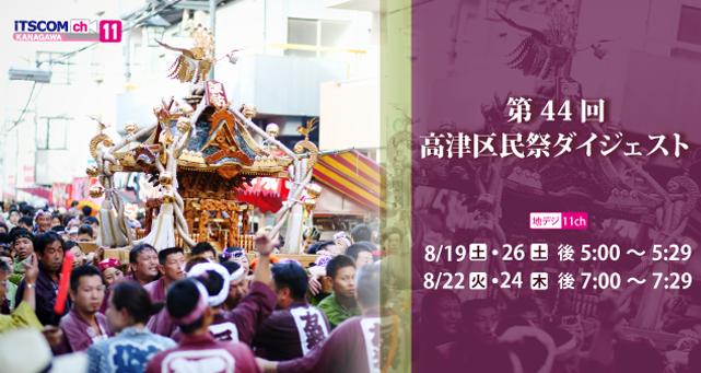 第44回 高津区民祭ダイジェスト