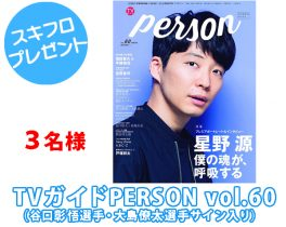 【プレゼント】TVガイドPERSON vol.60(谷口彰悟選手・大島僚太選手サイン入り)