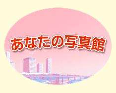 8/21~放送の投稿写真