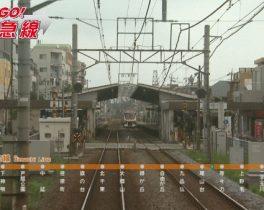 大井町線・急行 二子玉川~自由が丘 8/21~放送内容