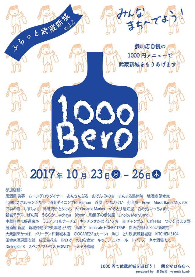 1000Bero