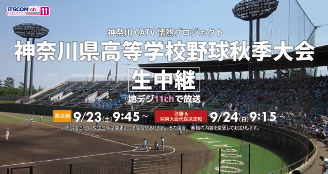 神奈川県高等学校野球秋季大会 生中継