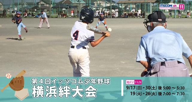 第4回イッツコム少年野球横浜絆大会