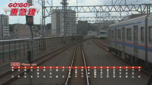 GO!GO!東急線①