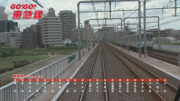 GO!GO!東急線0925