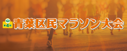 青葉区民マラソン大会