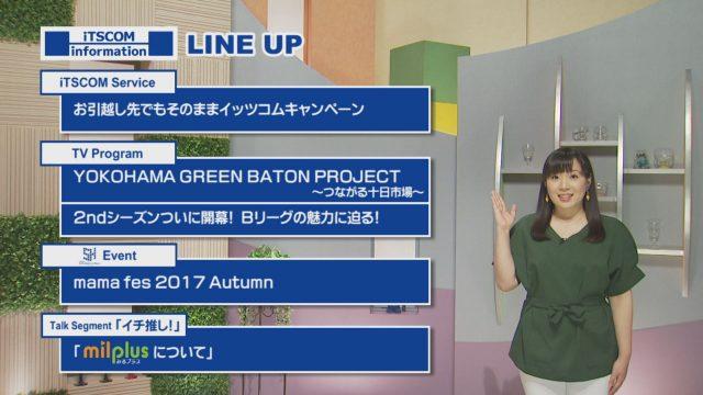 iTSCOM information-2017-9譛亥セ悟濠-LineUp