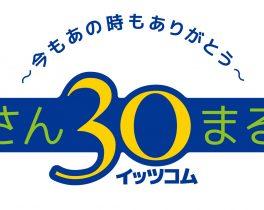 【イッツコム30周年!特別番組】イッツコム30(さんまる)~今もあの時もありがとう~