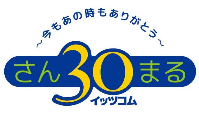 イッツコム30有-logo