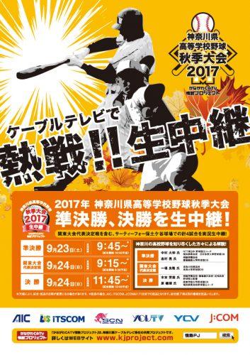神奈川県高校野球秋季大会 生中継