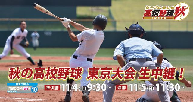 秋の高校野球 東京大会 生中継