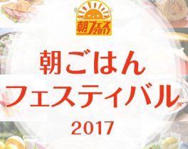 楽天トラベル 朝ごはんフェスティバル® 2017