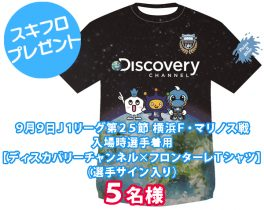 【プレゼント】ディスカバリーチャンネル×フロンターレTシャツ(選手サイン入り)