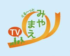 【12月の放送内容】ぐる~っとみやまえTV
