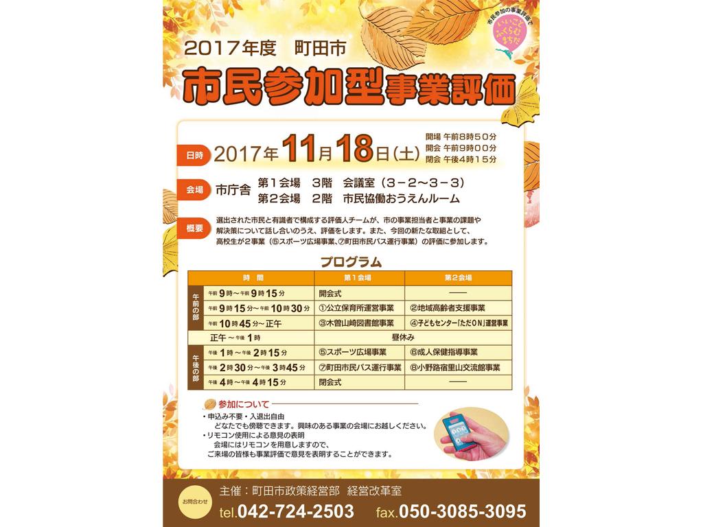 町田市市民参加型事業評価が開催 今年は高校生が参加